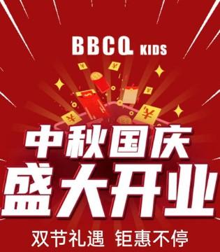 双节礼遇 钜惠不停 BBCQ KIDS形象店盛大开业