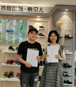 恭贺金美女加入百丽国际童鞋大家庭 三店齐签!