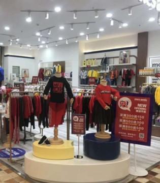 热烈祝贺蒙蒙摩米长春新天地购物公园店盛大开业