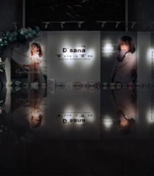 D`sana蒂萨纳2021S/S春夏新品发布会 [焕 燃] 圆满成功