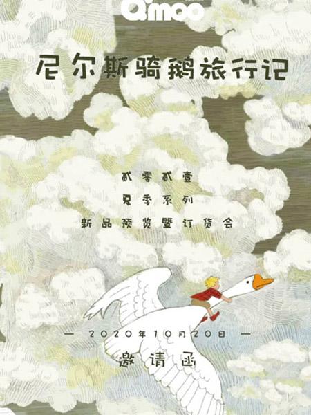 尼尔欺骑鹅旅行记 Qimoo2021春夏新品发布会诚邀莅临