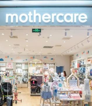 婴童用品零售商Mothercare 20财年报告公布