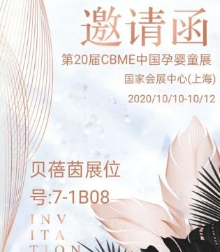 贝蓓茵CBME上海展会等你来 我们不见不散
