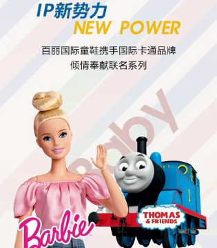 百丽童品 第20届CBME上海婴童展诚邀莅临