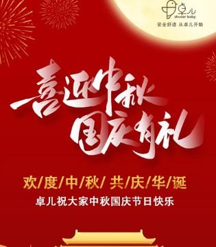 """中秋国庆欢乐GO 我是和你""""衣""""起的小小旅伴!"""