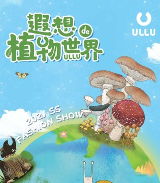 遐想的植物世界 ULLU优露春夏新品发布会即将盛大举办