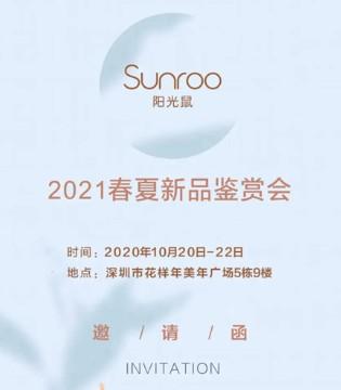 Sunroo阳光鼠2021春夏新品发布会 诚邀您的莅临