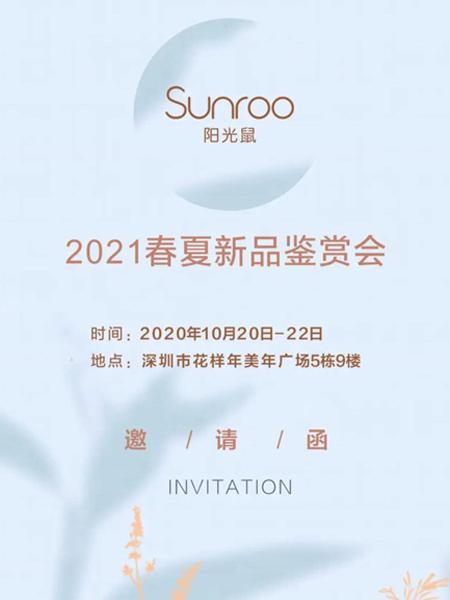 Sunroo陽光鼠2021春夏新品發布會 誠邀您的蒞臨