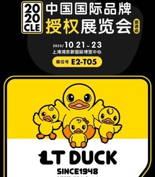 小黄鸭LT DUCK又来了 邀您玩转CLE中国授权展!