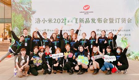 热烈祝贺洛小米2021春夏新品发布会圆满成功