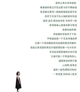 2021吾名堂春夏新品发布会 传统重做 打造新东方美学