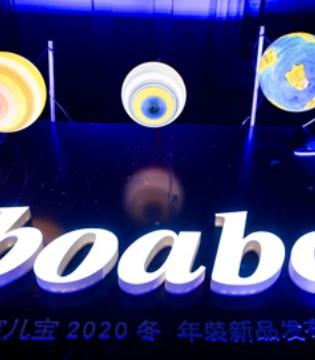 boabo宝儿宝 明日的世界 科技life