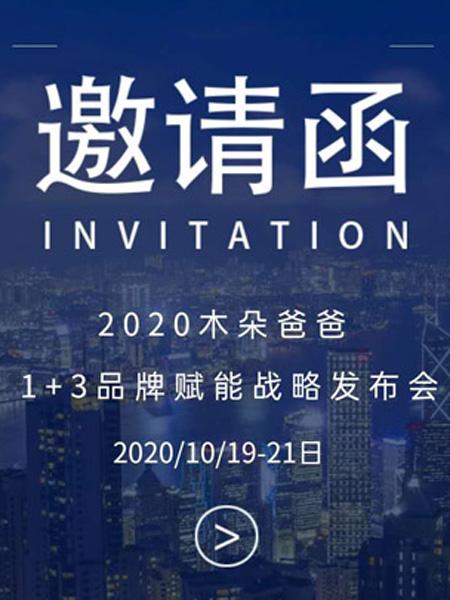 热烈祝贺木朵爸爸2021春夏新品发布会盛大举办