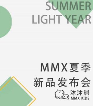 盛夏光年 MMX沐沐熊2021夏新品发布会即将盛大举办