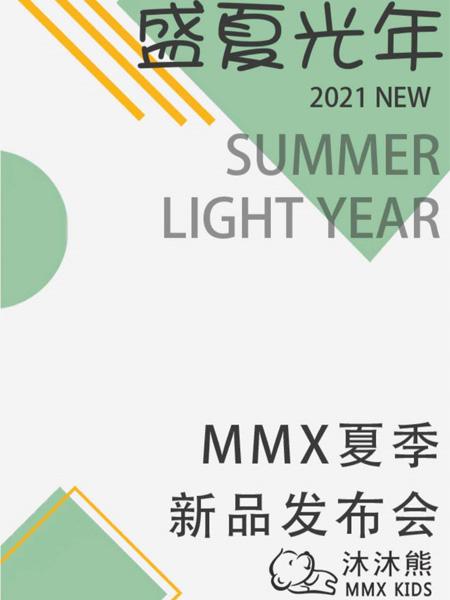 盛夏光年 MMX沐沐熊2021夏新品發布會即將盛大舉辦