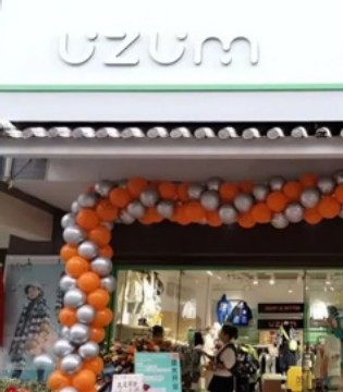热烈庆祝UZUM云南大理云龙专卖店盛大开业