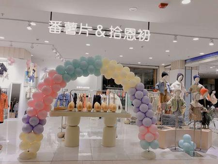 浪漫满秋 热烈祝贺番薯片&拾恩初青海・门源县盛大开业