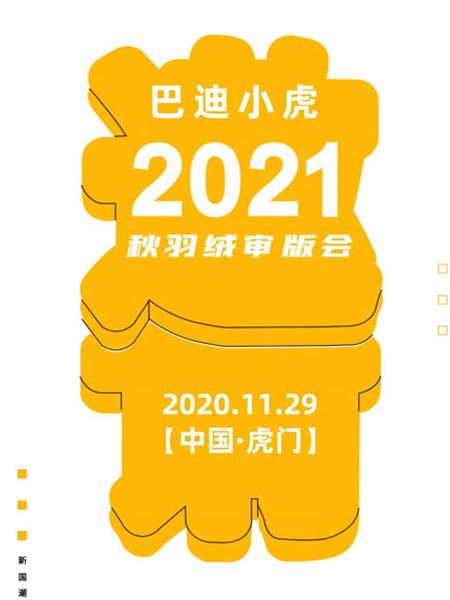 新的征程 巴迪小虎2021秋羽絨新品審版會即將盛裝而來