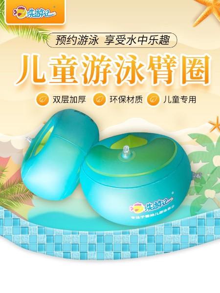 洗游记婴儿游泳配套用品推荐:儿童臂圈游泳圈