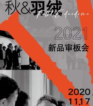 艾米艾门aimiaimen2021秋&羽绒新品审版会即将盛大举办
