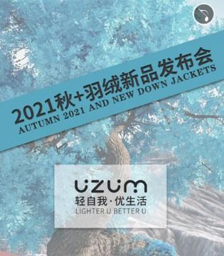 UZUM【��仔��妹】2021秋季+羽�q新品�l布�� 即�⑦M行