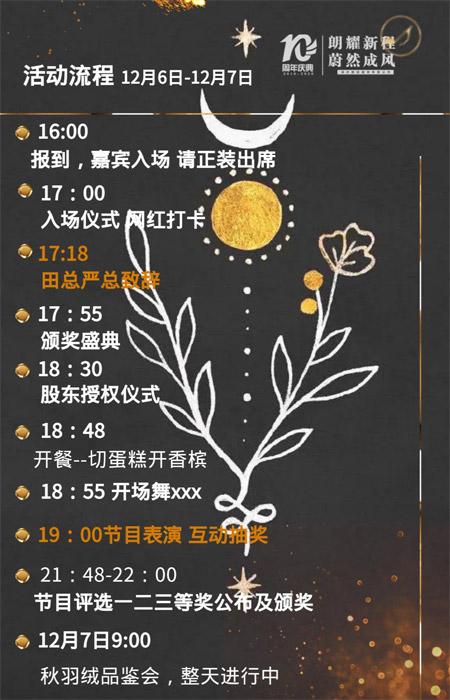 田果果十周年庆典暨2021秋羽绒服品鉴会 即将盛大开幕