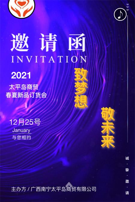 2021太平島春夏新品訂貨會即將與圣誕一同來臨!