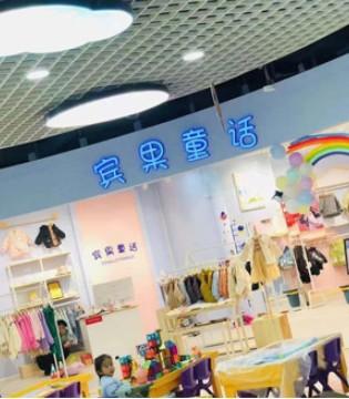 时光慢慢 祝贺宾果童话河南濮阳店开业大吉!
