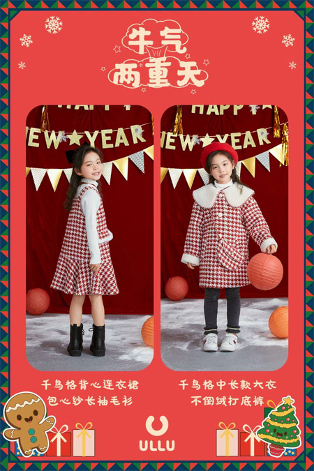 ULLU优露上新啦!优雅的红色千鸟格 陪你迎新年!