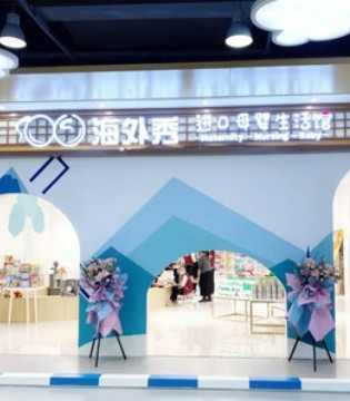 OverseasShow 新店开业 全球母婴好物一站享!