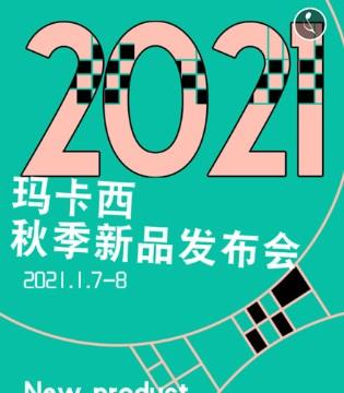 玛卡西2021秋季新品发布会-安徽站 绽放全新自我