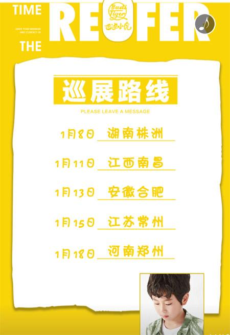 巴迪小虎2021秋季羽�q新品����即�⑷���巡展!