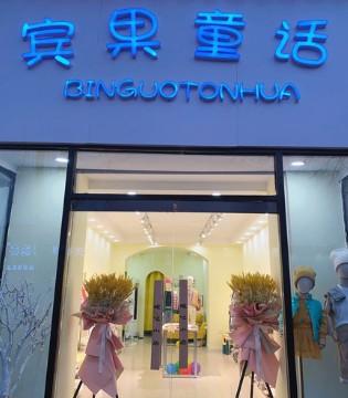 祝贺宾果童话河北廊坊新店开业大吉!祝生意兴隆!