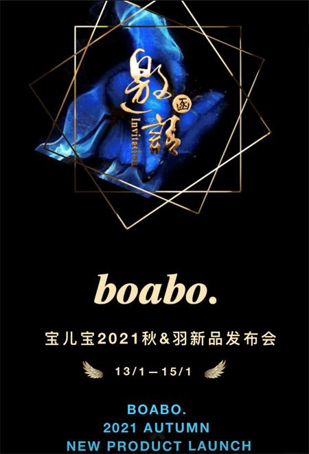 新章程 boabo.宝儿宝2021秋羽绒新品发布会即将开幕!