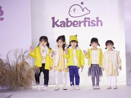 热烈祝贺卡贝鱼2021秋冬新品发布会圆满落幕!