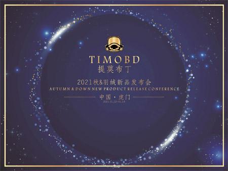 提莫布丁2021秋&羽绒新品发布会正在火热进行中!