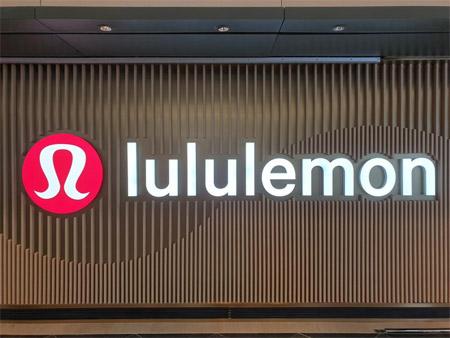 Lululemon预测2020年第四季度财报同比增长10%—15%