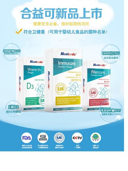 合益可婴儿益生菌钙铁锌D3滴剂