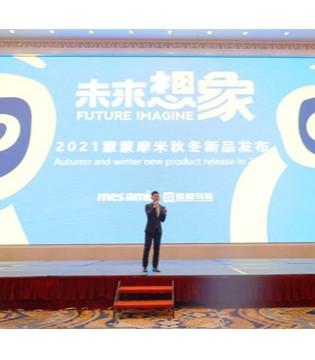 未来想象 蒙蒙摩米2021秋冬新品5G云发布
