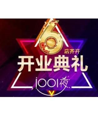 热烈祝贺【1001夜童话童装】精彩开年& 六店同开