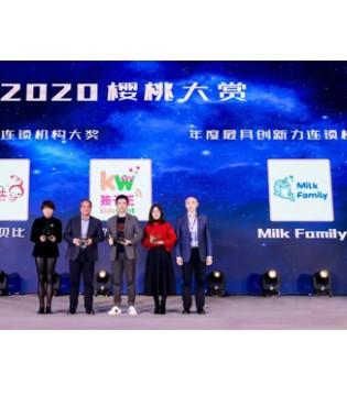 MilkFamily斩获2020年度母婴大奖!