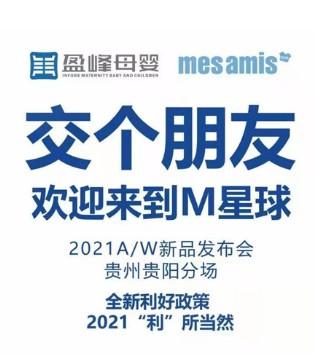 蒙蒙摩米2021A/W新品发布会贵州分场即将盛大开幕!