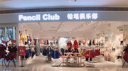 """PENCIL CLUB""""筑精彩""""2021秋冬装发布会即将启程"""