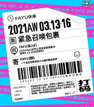 FAYU2021秋冬新品订货会 即将隆重举行!