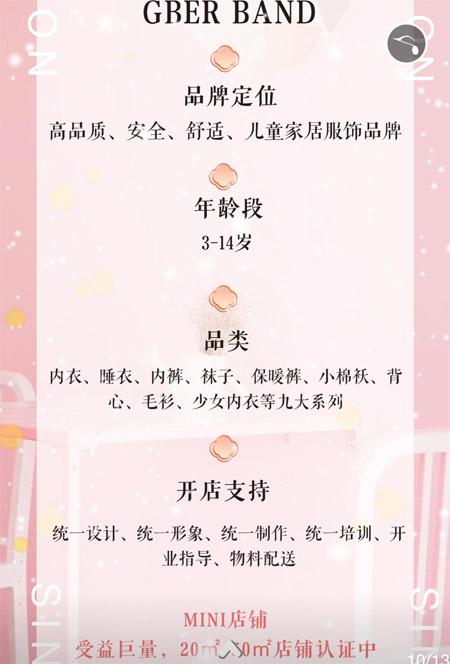 歌贝儿2021招商会暨秋冬新品发布会即将盛大开幕!