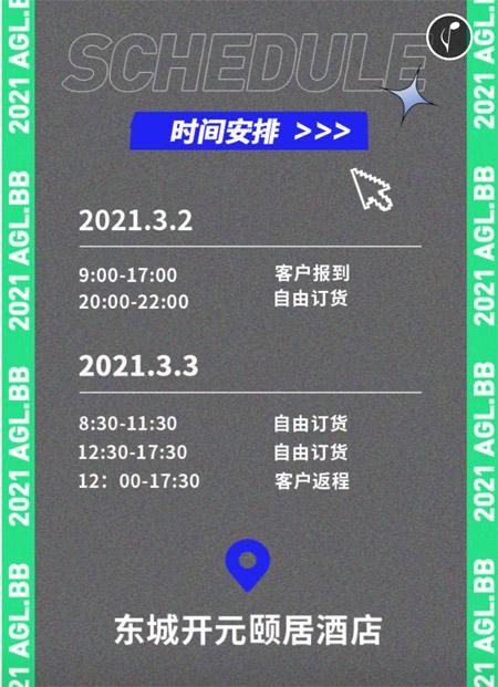AGL.BB天使宝贝2021冬・羽绒新品发布会即将盛大开幕!