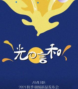 安米莉AMILRIS 2021秋季羽绒新品发布会即将盛大开幕!