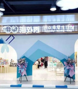 海外秀进口母婴品牌 开店创业不用愁