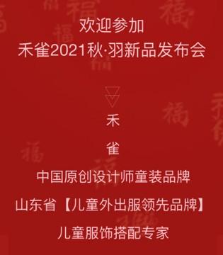 禾雀2021秋・羽新品发布会即将在青岛盛大开幕!