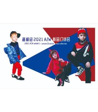 WHALE''C 海威迩2021秋冬新品订货会即将盛大开幕!